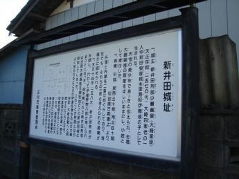 新井田城、新田城、平城【大崎合...