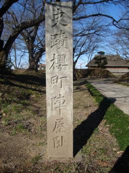 桜町陣屋、宇津氏出張陣屋【二宮...